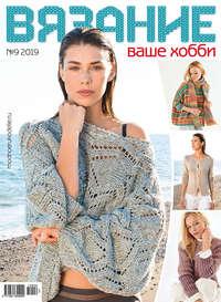 Обложка «Вязание – ваше хобби №09/2019»