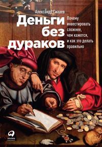 Обложка «Деньги без дураков»