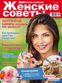 Обложка «Женские советы. Самая №09/2019»