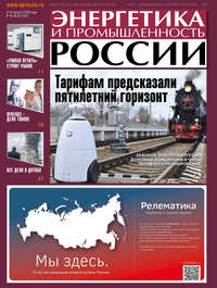 Обложка «Энергетика и промышленность России №15–16 2019»