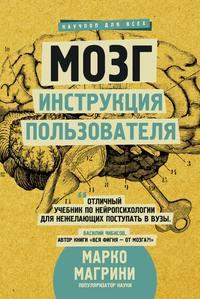 Обложка «Мозг. Инструкция пользователя»