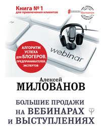 Обложка «Большие продажи на вебинарах и выступлениях. Алгоритм успеха для блогеров, предпринимателей, экспертов»