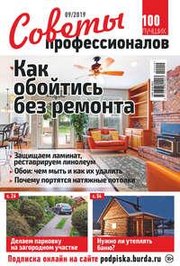 Обложка «Советы профессионалов №09/2019»