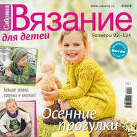 Обложка «Сабрина. Вязание для детей. №3/2019»