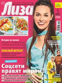 Обложка «Журнал «Лиза» №35/2019»