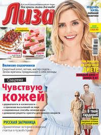 Обложка «Журнал «Лиза» №36/2019»