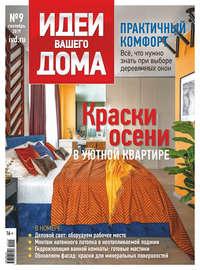 Обложка «Идеи Вашего Дома №09/2019»
