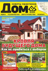 Обложка «Журнал «Дом» №09/2019»