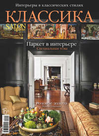 Обложка «SALON de LUXE. Спецвыпуск журнала SALON-interior. №3/2019»