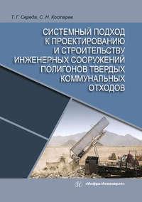 Обложка «Системный подход к проектированию и строительству инженерных сооружений полигонов твердых коммунальных отходов»