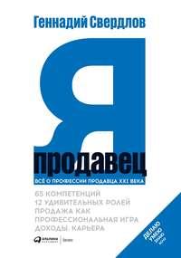 Обложка «Я – Продавец»