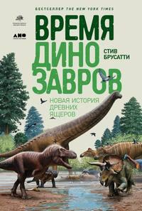 Обложка «Время динозавров»