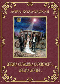 Обложка «Звезда Серафима Саровского… Звезда любви…»