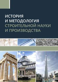 Обложка «История и методология строительной науки и производства»