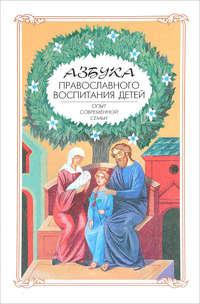 Обложка «Азбука православного воспитания. Опыт современной семьи»