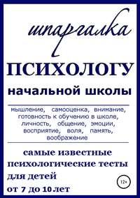 Обложка «Шпаргалка Психологу начальной школы»