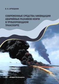Обложка «Современные средства ликвидации аварийных разливов нефти в трубопроводном транспорте»