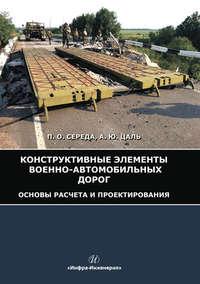 Обложка «Конструктивные элементы военно-автомобильных дорог. Основы расчета и проектирования»