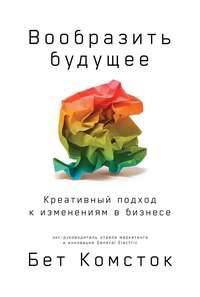 Обложка «Вообразить будущее»
