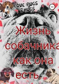 Обложка «Жизнь собачника как она есть…»