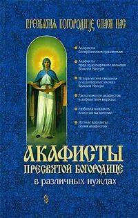 Обложка «Акафисты Пресвятой Богородице в различных нуждах»