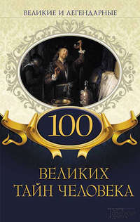 Обложка «100 великих тайн человека»