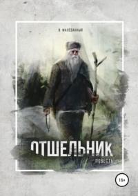 Обложка «Отшельник»