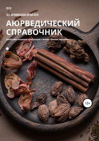 Обложка «Аюрведический справочник продуктов питания»