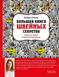 Обложка «Большая книга швейных секретов. Тайны и опыт знаменитой швеи»