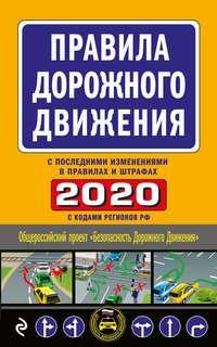 Обложка «Правила дорожного движения 2020 с последними изменениями в правилах и штрафах»