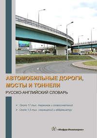 Обложка «Автомобильные дороги, мосты и тоннели. Русско-английский словарь»