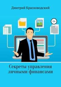 Обложка «Секреты управления личными финансами»