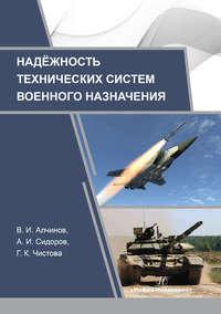 Обложка «Надежность технических систем военного назначения»