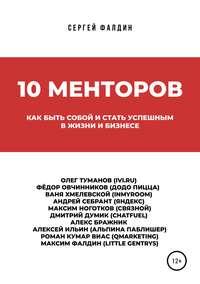 Обложка «10 менторов»