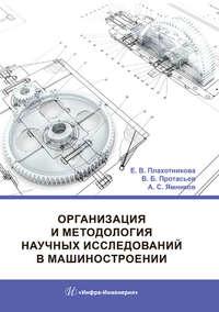 Обложка «Организация и методология научных исследований в машиностроении»