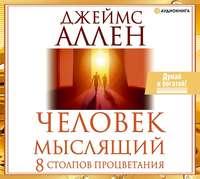Обложка «Человек мыслящий. 8 столпов процветания»