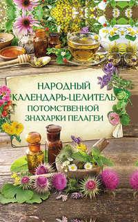 Обложка «Народный календарь-целитель потомственной знахарки Пелагеи»