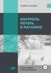 Обложка «Контроль потерь в магазине»