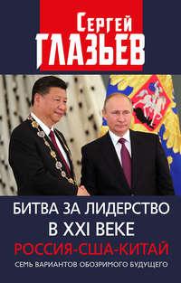 Обложка «Битва за лидерство в XXI веке. Россия-США-Китай. Семь вариантов обозримого будущего»