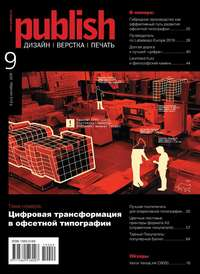 Обложка «Publish / Паблиш 09-2019»
