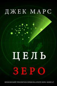 Обложка «Цель Зеро »