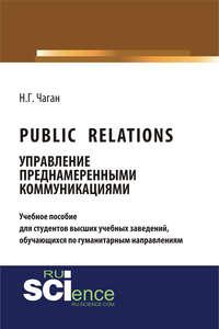 Обложка «Public Relations. Управление преднамеренными коммуникациями»