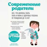 Обложка «Современные родители. Все, что должны знать папа и мама о здоровье ребенка от рождения до 10 лет»
