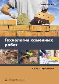 Обложка «Технология каменных работ»