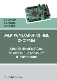 Обложка «Электромеханотронные системы. Современные методы управления, реализации и применения»
