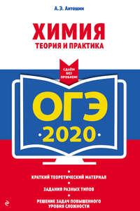 Обложка «ОГЭ-2020. Химия. Теория и практика»