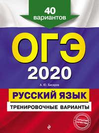 Обложка «ОГЭ 2020. Русский язык. Тренировочные варианты. 40 вариантов»