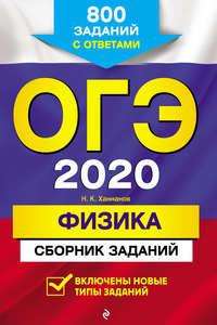 Обложка «ОГЭ-2020. Физика. Сборник заданий. 800 заданий с ответами»