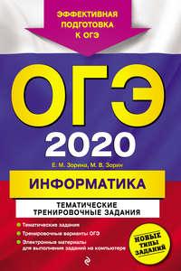 Обложка «ОГЭ-2020. Информатика. Тематические тренировочные задания»
