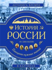Обложка «История России. Панорама нужных знаний»